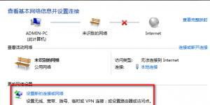 WIN7系统L2TP VPN拨号设置
