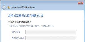 使用Windows BitLocker进行安全磁盘加密
